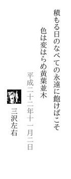 momijiba_Misawa_Sou.jpg